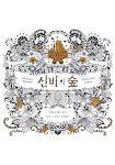 神秘森林《祕密花園第二集》-韓國版