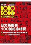 ROBOCON-機器人雜誌201524