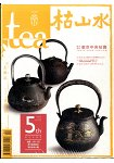 Tea‧茶雜誌201502