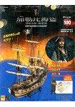 加勒比海盜-神鬼奇航:幽靈海2015第100期