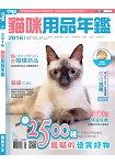 HOT PETS系列:2016貓咪用品年鑑