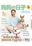 狗狗的日子2015第5期