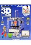 我的3D列印機2015第1期
