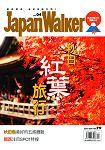 Japan Walker 2015第4期