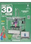 我的3D列印機2015第8期