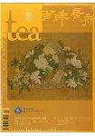 Tea‧茶雜誌201503