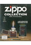 Zippo經典收藏誌2015第4期