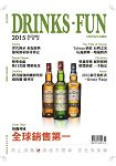 DRINKS-FUN TAIWAN品酩誌2015.11秋季號