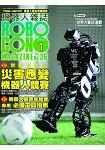 ROBOCON-機器人雜誌201626