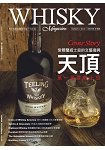 WHISKY威士忌國際中文版201512