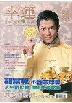 幸運雜誌2月2016第69期