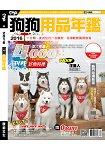HOT PETS系列:2016狗狗用品年鑑