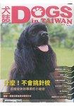 犬誌DOGS in TAIWAN 2016第24期