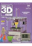 我的3D列印機2016第19期