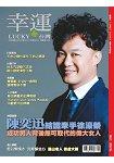 幸運雜誌4月2016第71期