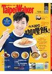 Taipei Walker月刊5月2016第229期