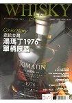 WHISKY威士忌國際中文版201604