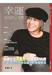 幸運雜誌5月2016第72期