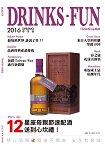 DRINKS-FUN TAIWAN品酩誌2016.04春季號
