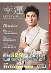 幸運雜誌6月2016第73期
