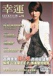 幸運雜誌8月2016第75期