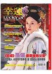 幸運雜誌9月2016第76期