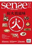 sense好感10月2016第54期
