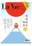 La Vie漂亮9月2016第149期