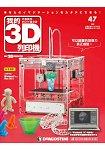 我的3D列印機2016第47期