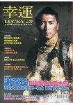 幸運雜誌10月2016第77期