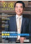 幸運雜誌11月2016第78期
