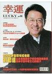 幸運雜誌1月2017第80期