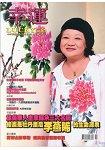 幸運雜誌2月2017第81期