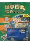 世界貨幣收藏2017第52期