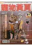 HOT PETS系列:2017寵物黃頁