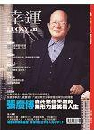 幸運雜誌4月2017第83期