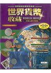 世界貨幣收藏2017第54期