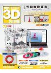 我的3D列印機2017第75期