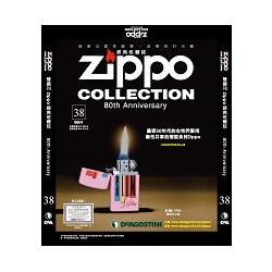 Zippo經典收藏誌2017第38期