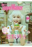 Taipei Walker月刊5月2017第241期