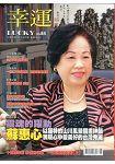 幸運雜誌5月2017第84期