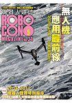 ROBOCON-機器人雜誌201734
