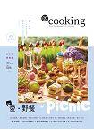 `@cooking愛料理享樂誌2017第6期