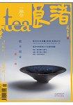 Tea‧茶雜誌201701