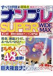 數獨 SUPER WIDE MAX Vol.2