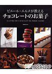 PIERRE HERM PARIS法國糕點大師教你 巧克力