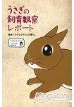 漫畫兔子飼育觀察報告與生活