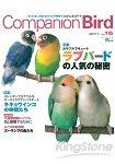 鳥兒伴侶生活情報誌 Vol.15