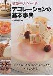 甜點與蛋糕裝飾基本事典