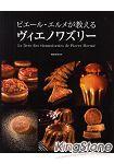 PIERRE HERM PARIS法國糕點大師教你做維也納甜麵包